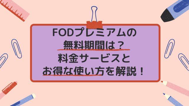 FODプレミアムの無料期間は?料金サービスとお得な使い方を解説!