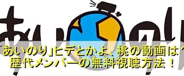 「あいのり」ヒデとかよ、桃の動画は?歴代メンバーの無料視聴方法!