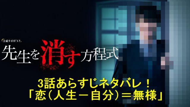 『先生を消す方程式。』3話あらすじネタバレ!見逃し無料動画は?「恋(人生-自分)=無様」