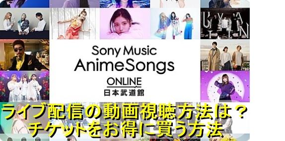 『Sony Music AnimeSongs ONLINE 日本武道館』のライブ配信の動画視聴方法は?チケットをお得に買う方法