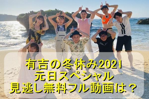 『有吉の冬休み2021元日スペシャル』の見逃し無料動画の配信は?PandoraやDailymotionは怖い!