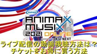 『ANIMAX MUSIX 2021』のライブ配信の動画視聴方法は?チケットをお得に買う方法