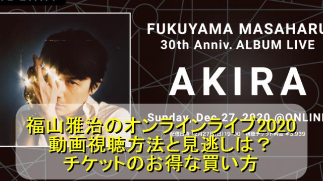 福山雅治のオンラインライブ2020の動画視聴方法!見逃しはある?『FUKUYAMA MASAHARU 30th Anniv. ALBUM LIVE AKIRA』のチケットのお得な買い方