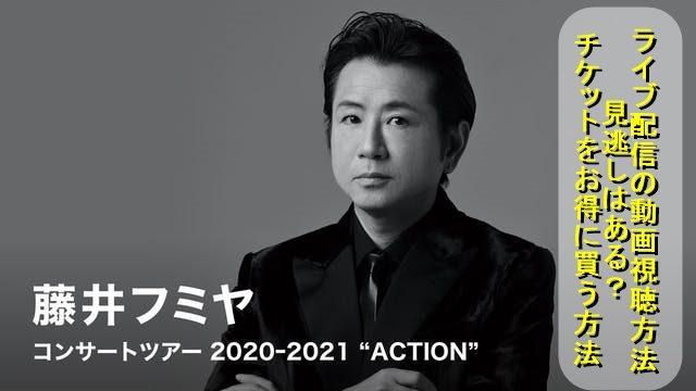 """『藤井フミヤ コンサートツアー 2020-2021 """"ACTION""""』のライブ配信の動画視聴方法は?見逃しはある?チケットをお得に買う方法"""