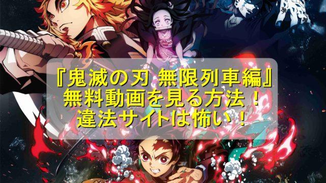 『鬼滅の刃 無限列車編』の無料動画を見る方法!違法サイトPandoraやDailymotionは怖い!