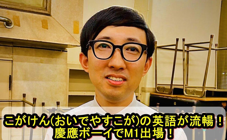 こがけん(おいでやすこが)の英語が流暢!慶應ボーイでM1出場!