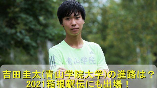 吉田圭太(青山学院大学)の進路は?2021箱根駅伝にも出場!