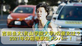 吉田圭太(青山学院大学)の彼女は?2021年の箱根駅伝メンバー!