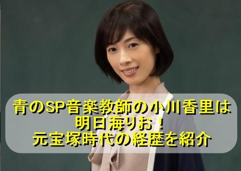 青のSP音楽教師・小川香里役は明日海りお!元宝塚時代の経歴を紹介