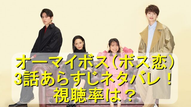 『オー!マイ・ボス!恋は別冊で』(ボス恋)3話あらすじネタバレ!視聴率は?