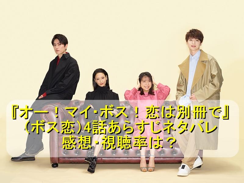 『オー!マイ・ボス!恋は別冊で』(ボス恋)4話あらすじネタバレ感想!視聴率は?