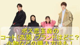 ボス恋玉森のコート(衣装)ブランドはどこ?小物などの購入方法も!