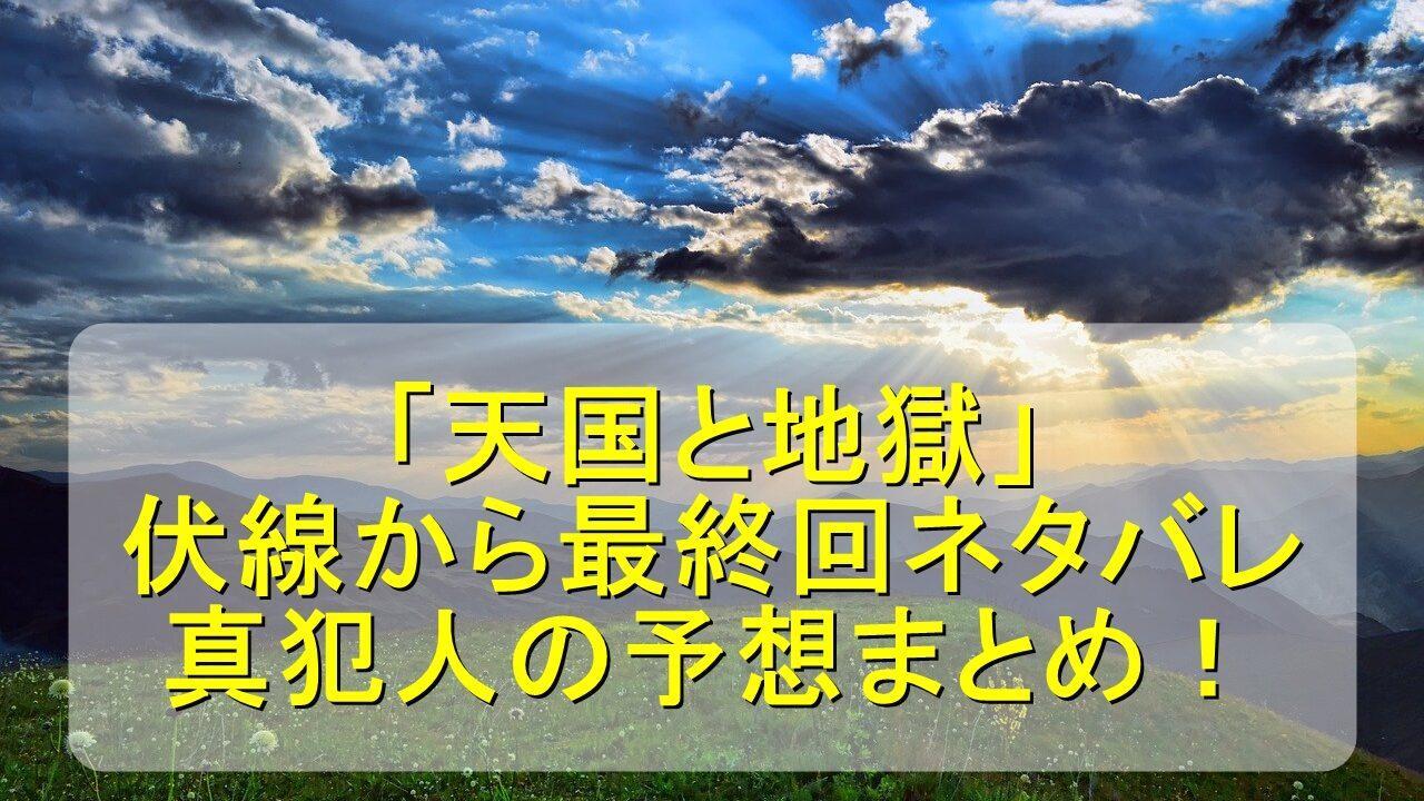 天国と地獄の伏線は?伏線から最終回ネタバレと真犯人の予想まとめ!