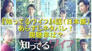 『知ってるワイフ』4話(日本版)あらすじネタバレ!視聴率は?
