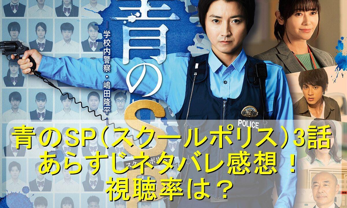 青のSP(スクールポリス)3話あらすじネタバレ感想!視聴率は?