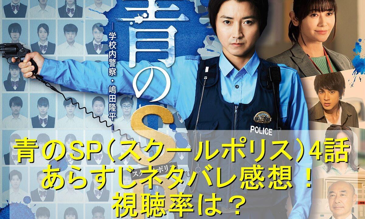 青のSP(スクールポリス)4話あらすじネタバレ感想!視聴率は?