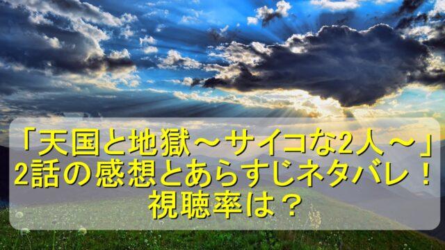 天国と地獄~サイコな2人~2話の感想とあらすじネタバレ!視聴率は?