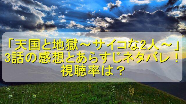 天国と地獄3話の感想とあらすじネタバレ!視聴率は?太陽と月の伝説って?