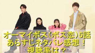 『オー!マイ・ボス!恋は別冊で』(ボス恋)5話あらすじネタバレ感想!視聴率は?