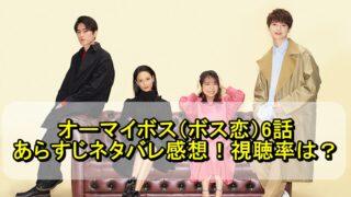 オーマイボス(ボス恋)6話あらすじネタバレ感想!視聴率は?