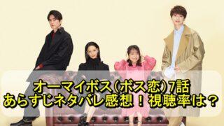 オーマイボス(ボス恋)7話あらすじネタバレ感想!視聴率は?