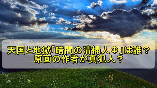天国と地獄「暗闇の清掃人Φ」は誰か予想!原画の作者が真犯人?