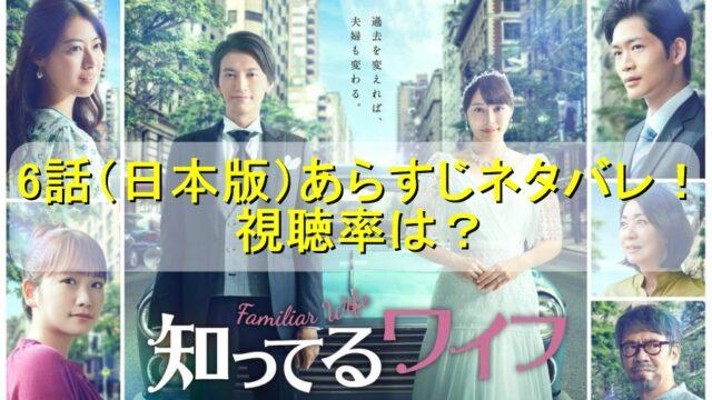『知ってるワイフ』6話(日本版)あらすじネタバレ!視聴率は?