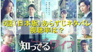 『知ってるワイフ』5話(日本版)あらすじネタバレ!視聴率は?