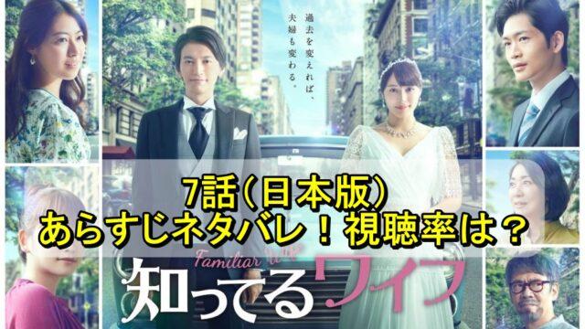 『知ってるワイフ』7話(日本版)あらすじネタバレ!視聴率は?