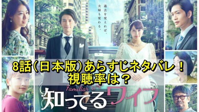 『知ってるワイフ』8話(日本版)あらすじネタバレ!視聴率は?