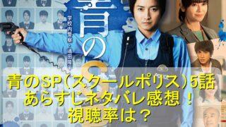 青のSP(スクールポリス)5話あらすじネタバレ感想!視聴率は?