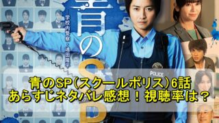 青のSP(スクールポリス)6話あらすじネタバレ感想!視聴率は?