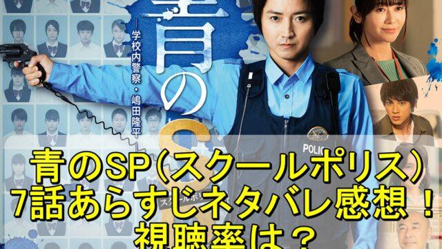 青のSP(スクールポリス)7話あらすじネタバレ感想!視聴率は?