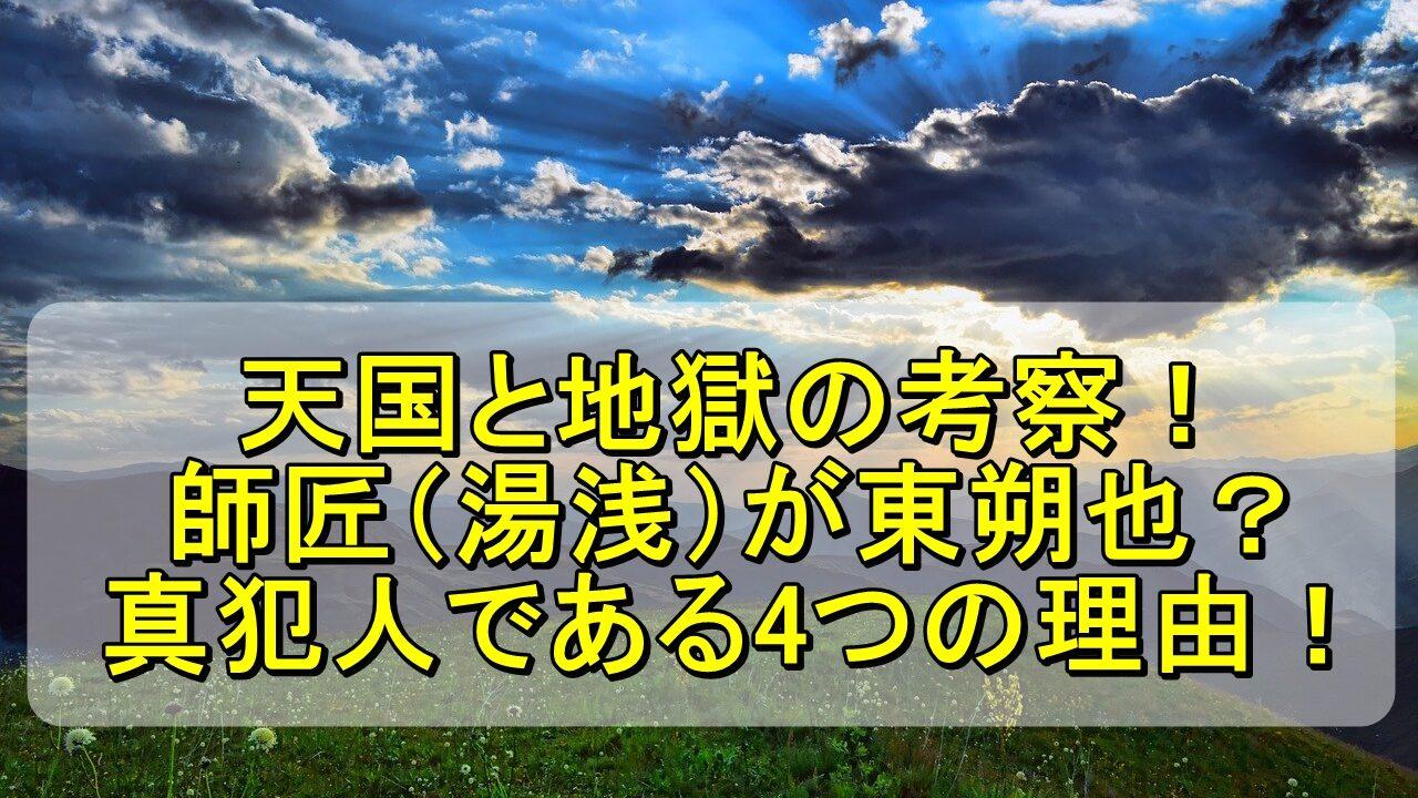天国と地獄の考察!師匠(湯浅)が東朔也で真犯人である4つの理由!