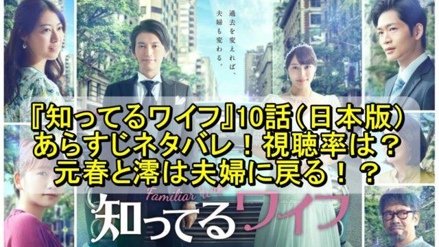 『知ってるワイフ』10話(日本版)あらすじネタバレ!視聴率は?元春と澪は夫婦に戻る!?