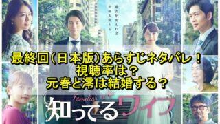 『知ってるワイフ』最終回(日本版)あらすじネタバレ!視聴率は?元春と澪は結婚する?
