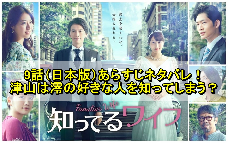 『知ってるワイフ』9話(日本版)あらすじネタバレ!津山は澪の好きな人を知ってしまう?