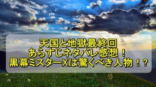 天国と地獄最終回のあらすじネタバレ感想!黒幕ミスターXは驚くべき人物!?