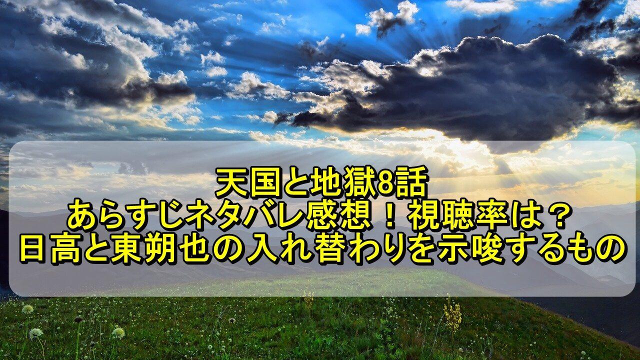 天国と地獄8話のあらすじネタバレ感想!視聴率は?日高と東朔也の入れ替わりを示唆するもの